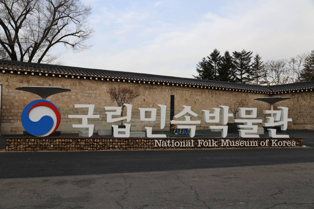 south korea korea national folk museum of korea historic educational tourist attraction exhibition