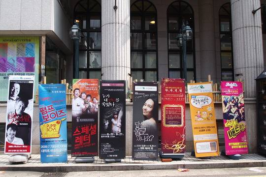 South Korea Seoul Hyehwa Daehangno Art Culture Theater Play Musical Young Vibrant Busking Performances